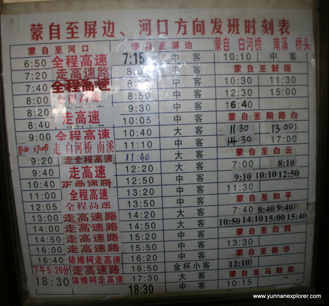 Picture: The old bus terminal in Mengzi handles destinations inside the county.