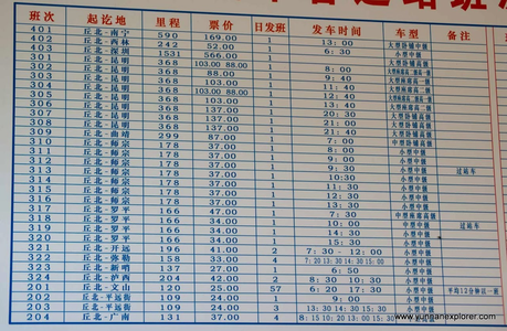 Qiubei Busterminal 丘北客运站