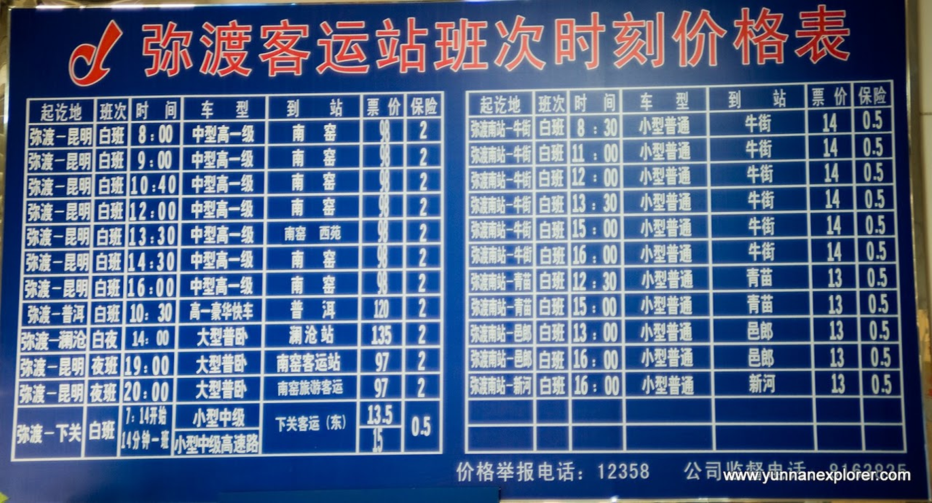 Picture: Midu's busses run mainly to Xiaguan and to Kunming. Bizarrely there are no busses to Nanjian or Jingdong: to go there just wait outside the terminal for a passing bus.