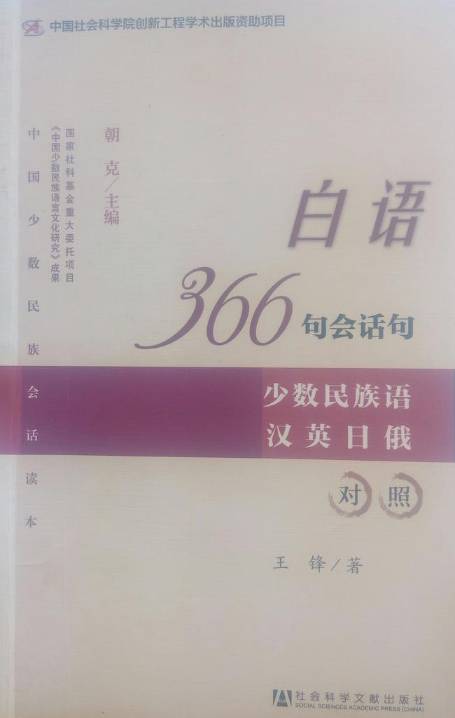 Book cover for 白语366据会话句