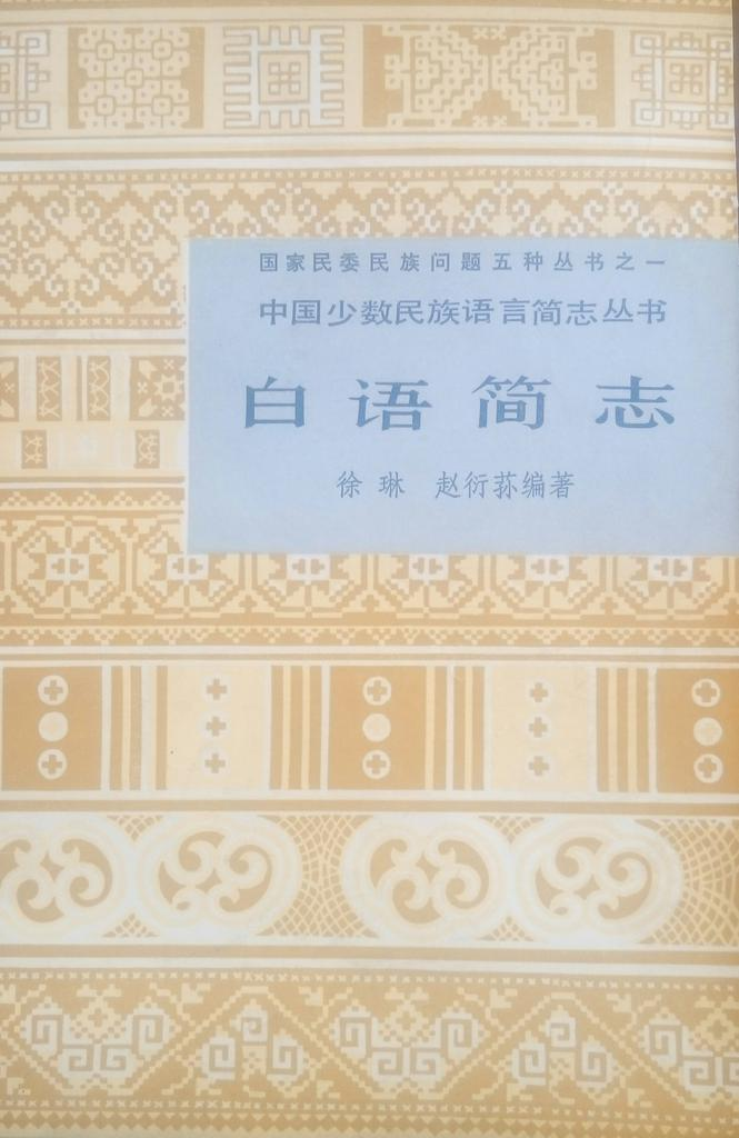 Book cover for 白语简志