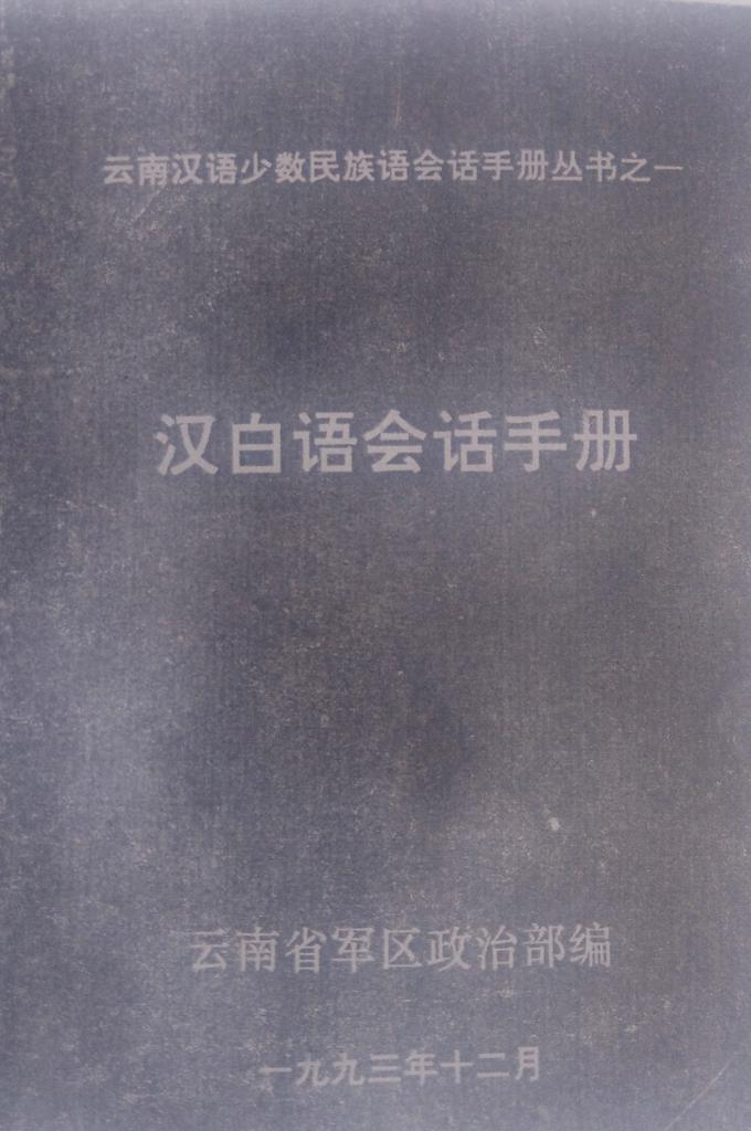 Book cover for 汉白语会话手册