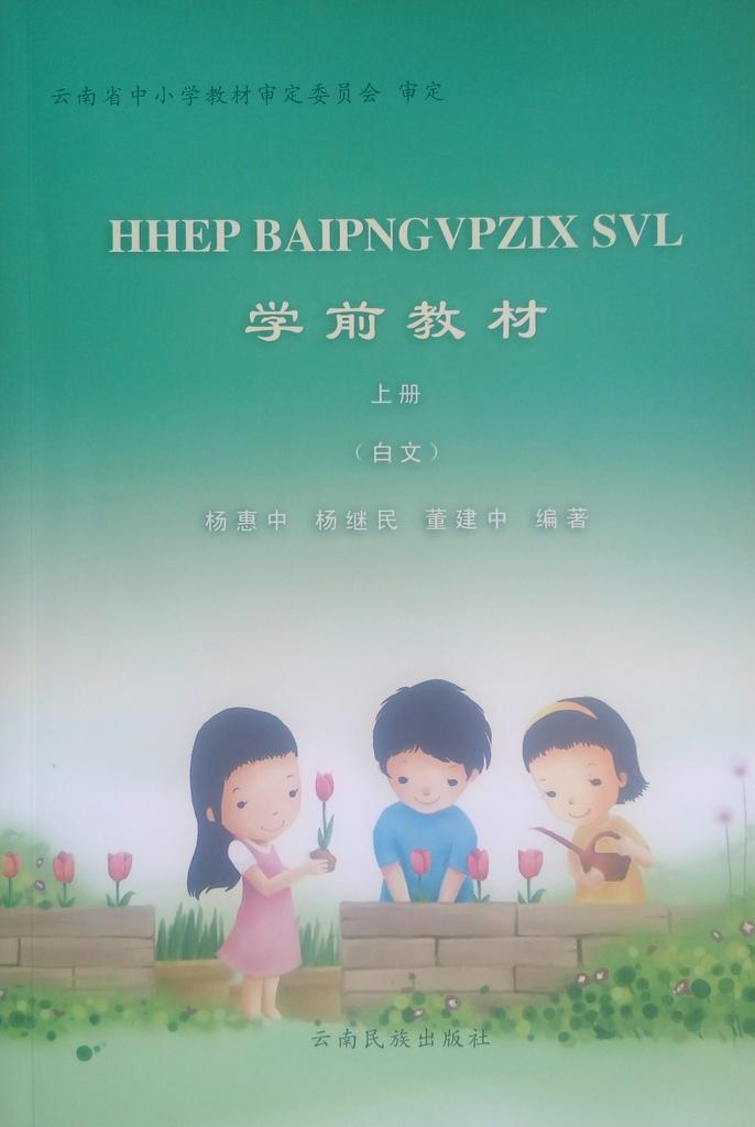 Book cover for 学前教材