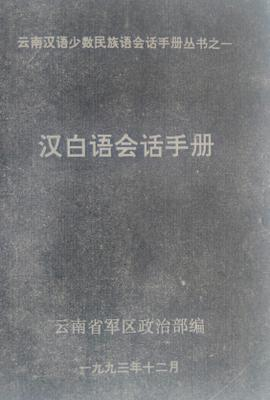 Book cover for 白汉词典