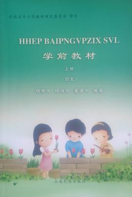 Learning Bai