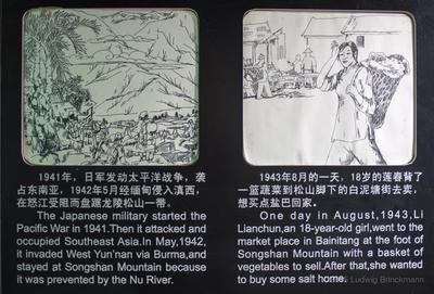 Museum display of the fate of a local girl, 李莲春, captured to serve as a sex slave by the Japanese (1)