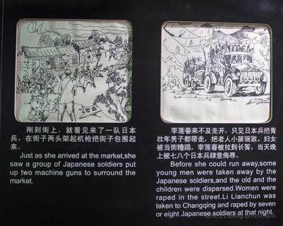 Museum display of the fate of a local girl, 李莲春, captured to serve as a sex slave by the Japanese (2)