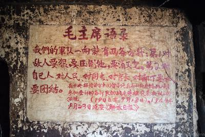 teaser image for Chairman Mao Quotations in the Old Bai Farmhouse 老白族农舍的毛主席语录 slides